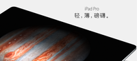 虽然贵但是爽 iPad Pro官方解析图集