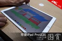 iPad Pro试玩 像把笔记本屏幕拆下来玩
