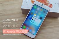 不止是玫瑰金 iPhone6s Plus真机上手玩