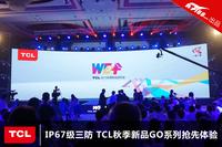IP67级三防 TCL秋季新品GO系列抢先体验