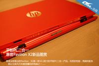 平板PC二合一 惠普Pavilion X2新品图赏