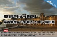旅行带什么 索尼A7RII和RX100IV游巴黎