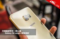 不一样的时节 Galaxy S6 edge+样张赏析
