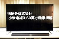揭秘分体设计 小米电视3 60寸独家拆解