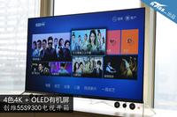 4色4K+OLED有机屏 创维55S9300电视开箱