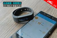 运动追踪+信息提示 埃微i5智能手环图赏