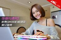 华丽与野性 新贵GM300机械键盘美女图赏