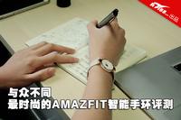 与众不同 最时尚的AMAZFIT智能手环评测