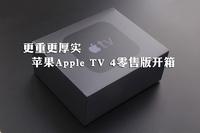 更重更厚实 苹果Apple TV 4零售版开箱