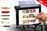 超长续航平板 联想YOGA Tab 3开箱图赏