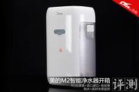 上市爆售8000+台 美的M2智能净水器开箱