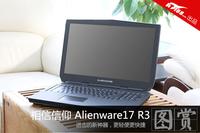 相信信仰 Alienware17 R3性能再进一步