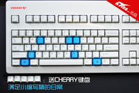 魅族:送CHERRY键盘满足小编写稿的日常