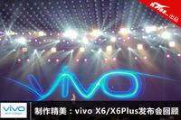 制作精美:vivo X6/X6Plus发布会回顾