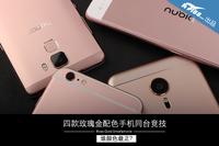 四款玫瑰金手机同台竞技:谁颜色更正?