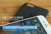 手感完美移植 一加iPhone6保护壳上手玩