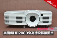家用3D全高清 奥图码HD200D投影机图赏