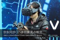 虚拟现实最火爆 京东CES体验展亮点概览