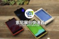 CES2016:大法4K黑科技 索尼展台快速看
