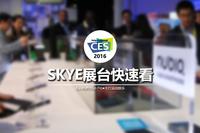 CES:无人机界的Go Pro SKYE展台快速看