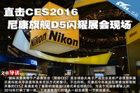 直击CES2016 尼康旗舰D5闪耀展会现场