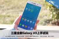 精致时尚机身 三星全新Galaxy A9试玩