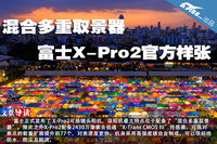 混合多重取景器 富士X-Pro2官方样张