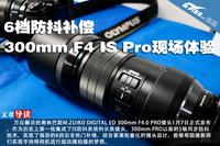 6档防抖补偿 300mm F4 IS Pro现场体验