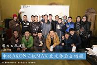 压力挑战 AXON天机MAX 北京体验会回顾