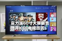 实力派60寸大屏新贵 酷开K60电视图赏