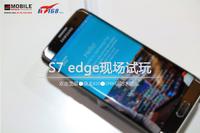 革命性对焦功能 三星S7 edge现场试玩