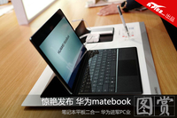 华为Matebook闪耀发布 进军PC实图赏析