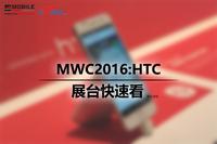 MWC2016:VR设备当先 HTC展台快速看