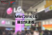 MWC2016:手机模块化设计 LG展台快速看