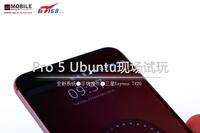 MWC2016:Ubuntu版魅族Pro 5现场试玩