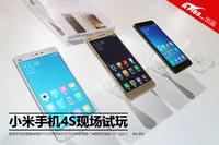 64GB全网通旗舰 小米手机4S现场试玩