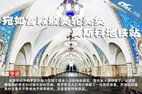 宛如宫殿般美轮美奂的莫斯科地铁站