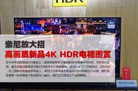 索尼放大招 高画质新品4K HDR电视图赏