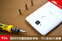 双800万国民指纹手机:TCL乐玩2C拆解