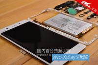 国内首台曲面手机 vivo Xplay5全面拆解