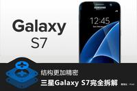 结构更加精密 三星Galaxy S7拆解图赏