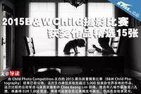 2015B&WChild摄影比赛得奖作品精选15张