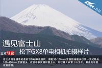 遇见富士山 松下GX8单电相机样片赏析