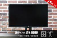 广色域4K神器 惠普Z32x专业显示器图赏