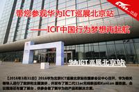梦想再起航 华为ICT巡展北京站花絮一览