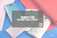 毒图党46期:赋予青春个性的360手机f4