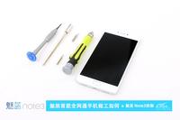 魅族首款全网通手机 魅蓝Note3拆解