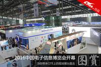 2016中国电子信息博览会开幕 展台图赏