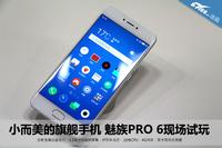 小而美的旗舰手机 魅族PRO 6现场试玩