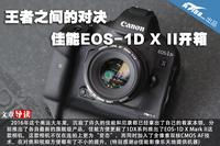 王者之间的对决 佳能EOS-1D X II开箱